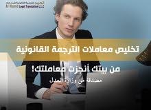 Legal Translation Services خدمات الترجمة القانونية