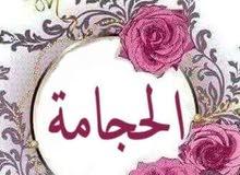 حجامة ابو عمر للتواصل