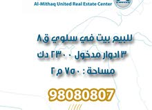Villa property for sale Hawally - Salwa directly from the owner