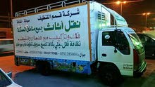 مؤسسة بريق التنظيف و نقل اثاث