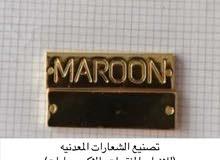 تصنيع الشعارات المعدنيه للعبايات