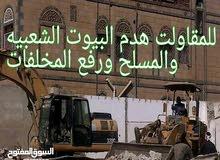 مجاناً فقط لمحافظة صنعاء