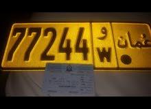 للبيع رقم مميز من المالك و 77244