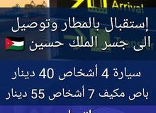 توصيل من عمان الى المطار