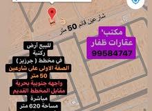 للبيع أرض ركنية في مخطط ( جرزيز ) على الخط الرئيسي شارعين 50 متر