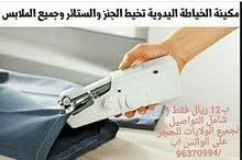 مكينة خياطة يدوية