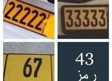 ( أبو عمر بيع وشراء أرقام المركبات المميزة )