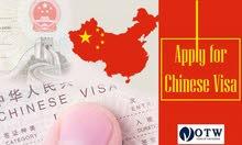 التاشيرة الصينية لاول مرة او للمسافر سابقا . خدمات متميزة