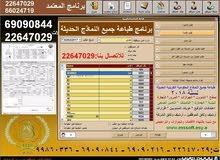 برنامج شامل لطباعة جميع النماذج الحكومية الكويتية الحديثة لسنة 2018