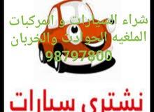 شراء السيارات و المركبات الخربان المشطوب المكنسل الملغي what's up