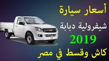 Chevrolet Pickup 2019 for sale in Cairo