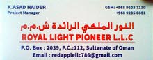 Need people for Plastering Works in PDO Qurm