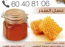 عسل السدر الدوعني اليمني