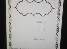 سوداني ابحث عن عقد دائم أو زيارة للتجرية