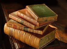 نشتري الكتب بأنواعها القديمة والمستعملة