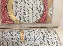 كتاب قديم جدا أنعام شريف عمره 218 سنة مذهب