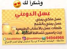 عسل ملكي يمني