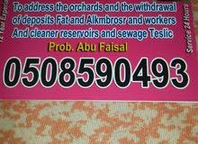 خدمات تسليك المجرى الصرف الصحى وتنظيف البيارات وسحب صفيات الزيوت 0557677682