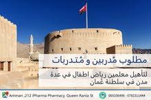 مطلوب مُدربين و مُـتـدربات لتأهيل معلمين رياض اطفال في عدة مدن في سلطنة عُمان