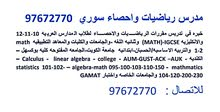 مدرس رياضيات واحصاء سوري  97672770