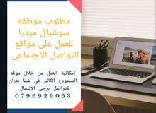 مطلوب موظفة سوشل ميديا للعمل على مواقع التواصل الاجتماعي
