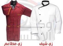 زي مطاعم معتمد من وزارة الصحة