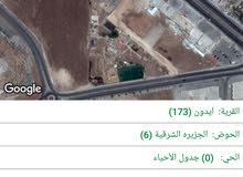 /اربد ارض مميزه تصلح للسكن او الاستثمار التجاري بجانب حدائق الملك عبد الله