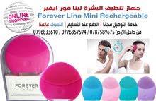 جهاز تنظيف وتقشير البشرة تمنحك تنظيف فعال و لطيف Forever Lina Mini Rechargeable