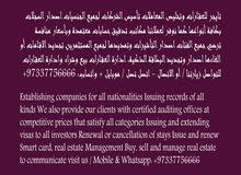 تاسيس شركات استخراج تاشيرات لجميع الجنسيات ( فيزا سياحية أو استثمار ) بيع وتاجير العقارات