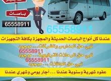 تأجير باصات مع سائق باص - باصات الكويت