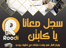 تطبيق Roodi  لخدمة توجيه المركبات