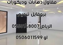 معلم دهانات   وديكور 0550148007