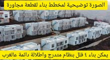 أرض تصلح لبناء اربع فلل البيادر أبو السوس