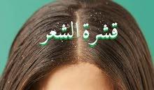 زيت قطران اصلي الشعر