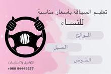 تعليم السياقة للنساء