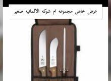 طقم سكاكين مجموعة ام شوكة الألماني حجم صغير