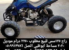 bikes 125cc model 2020 Automatic DNR sale  2200 AED