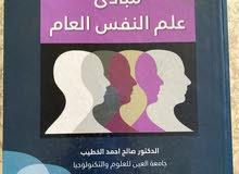 كتاب مبادئ علم النفس العام