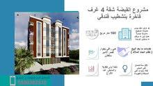 شقة تمليك تشطيب نهائي 4 غرف في حي الزهراء