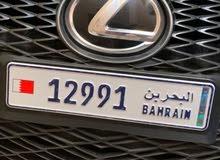 Car number - رقم سيارة مميز