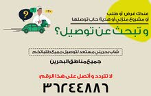 شاب بحريني مستعد لتوصيل جميع طلباتكم ومشاويركم