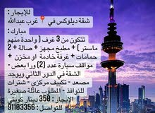 ديلوكس اول ساكن غرب عبدالله مبارك