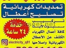 فني  كهربائي   منازل  الكويت   // خدمات  24ساعة جميع مناطق الكويت