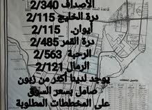 السلام عليكم مطلوب أراضى بمخطط 2/92 الشراع ومخطط 2/43 الصوارى بعزيزية الخبر