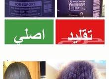 بروتين الشعر الاصلي