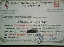 ابحث عن عمل مستشار قانوني او موظف شؤون قانونية في تونس