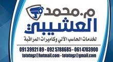 م محمد العشيبي لخدمات الحاسب الآلي و كميرات المراقبة