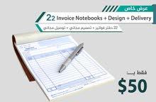 22 دفتر فواتير مع تصميم مجاني وتوصيل مجاني