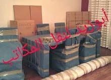 أبوزيد لنقل الاثاث المنزلي والمكاتب والبضائع