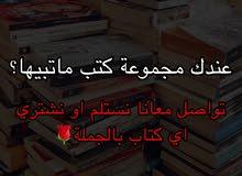 نشتري او نستلم الكتب المستعملة بالجملة